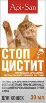 Стоп-цистит суспензия для кошек 30 мл