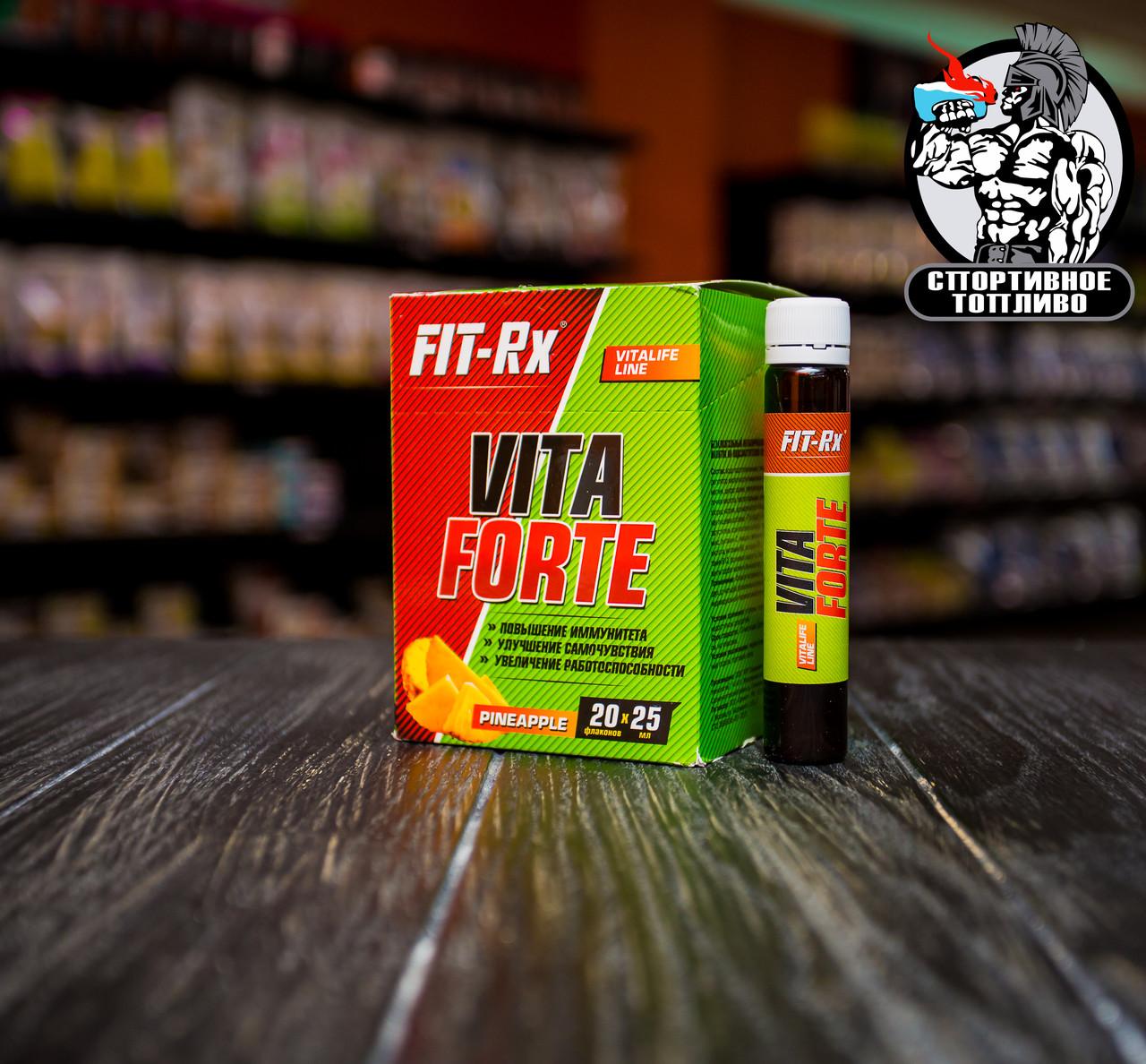 """Витаминно-минеральный комплекс от Fit-Rx """"Vita Forte"""" 20ампул"""