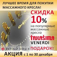 С 1 по 30 декабря мы отдаем 3 самых популярных массажных кресла серии Takasima Venerdi со скидкой 10%!