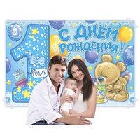Набор из 4-х плакатов для фотозоны '1 годик', мальчику, 120х80 см
