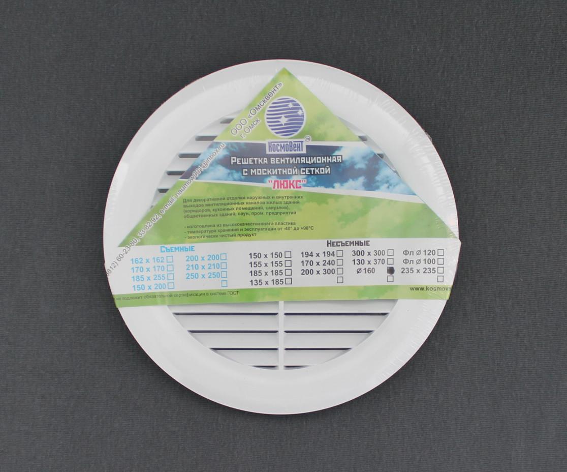 Решетка вентиляционная вытяжная160-круглая (люкс)