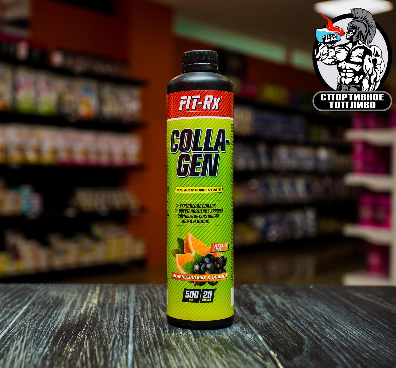 "Коллаген от Fit-Rx ""Collagen"" 500мл/20порций"