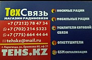 """ИП """"ТЕХСВЯЗЬ"""" +7(721)2398141"""
