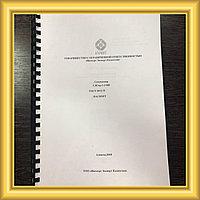 Паспорт на механизмы и оборудование