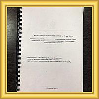 Разрешение на применение технических устройств, материалов и оборудования