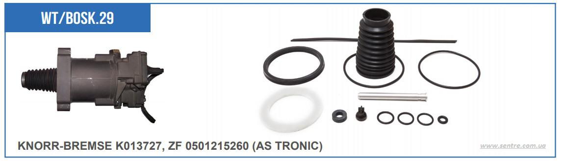 Ремкомплект ПГУ K013727, ZF 0501215260 (AS TRONIC) Wach-Mot WT/BOSK.29
