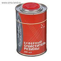 Буферный очиститель резины для обезжиривания, 500 мл