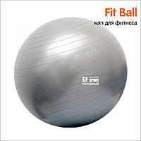 Гимнастический мяч (Фитбол) King Lion Gym Ball 75 см, фото 1