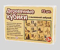 Деревянные кубики «Выжженная Азбука», 12 штук, фото 1
