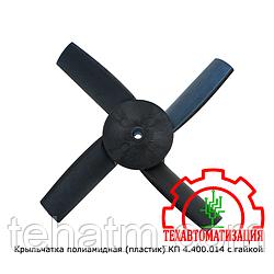 Крыльчатка полиамидная (пластик) КП 4.400.014 с гайкой