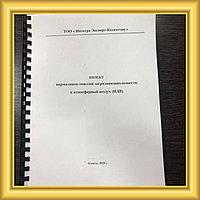 ПДВ, ПДС, ПНРО, ОВОС, Государственное заключение, Разрешения и Отчётность