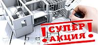 Оформление перепланировки или переоборудования квартиры - Акция!