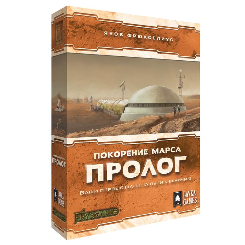 Настольная игра: Покорение Марса. Пролог