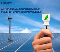 Конкурс на лучшее предложение по энергоэффективности