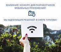 Конкурс на туристическое приложение
