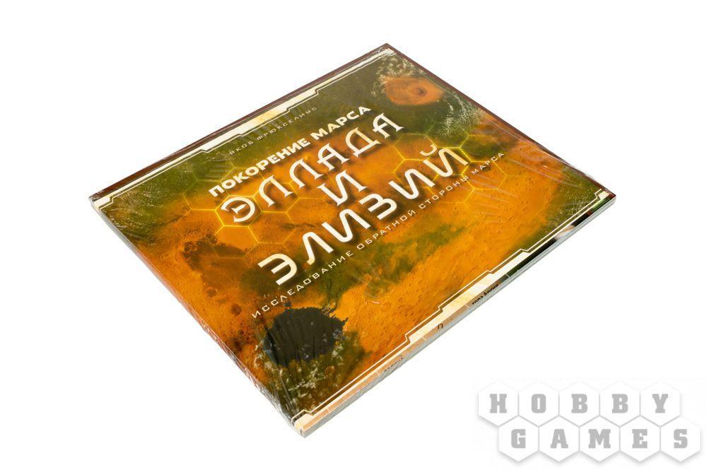 Настольная Игра: Покорение Марса - Эллада и Элизий. Дополнение, арт. ТМ02