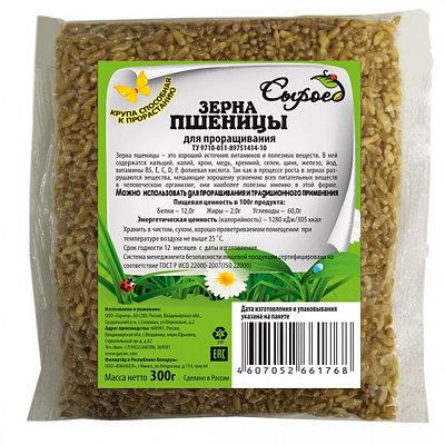 """Пшеница для проращивания """"Сыроед""""  300г"""