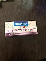 АПТВ-тест (100 опр.)- Набор реагентов для определения активированного парциального тромбопластинового времени