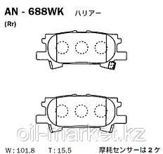 AKEBONO JAPAN AN-688WK Колодки тормозные задние Lexus RX 300/330/350 >03, Toyota Highlander/Kluger >03