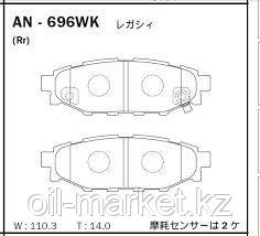 AKEBONO JAPAN AN-696WK Колодки тормозные задние Subaru Legacy >03, Outback >03, Impreza >07, Forester SH >07