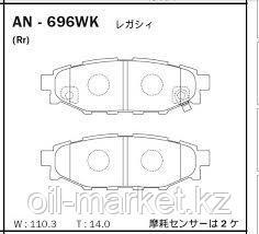 AKEBONO JAPAN AN-696WK Колодки тормозные задние Subaru Legacy >03, Outback >03, Impreza >07, Forester SH >07, фото 2