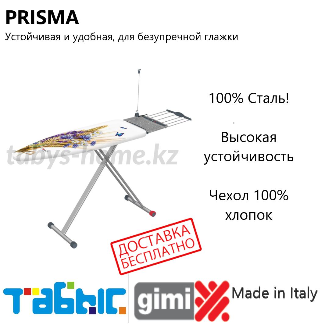 Гладильная доска GIMI PRISMA