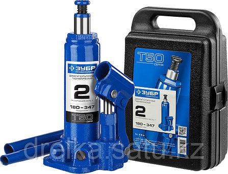 Домкрат гидравлический бутылочный T50, 2т, 180-347мм, в кейсе, ЗУБР Профессионал, фото 2