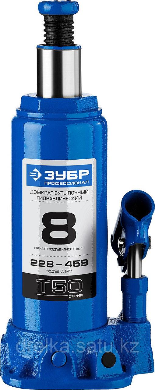 Домкрат гидравлический бутылочный T50, 8т, 228-459мм, ЗУБР Профессионал