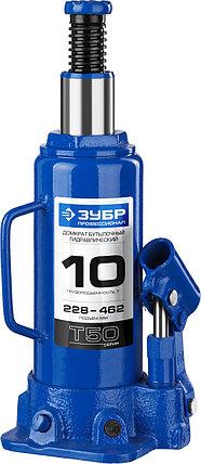 Домкрат гидравлический бутылочный T50, 10т, 228-462мм, ЗУБР Профессионал, фото 2