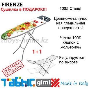 Гладильная доска GIMI FIRENZE сушилка в ПОДАРОК!!!, фото 2