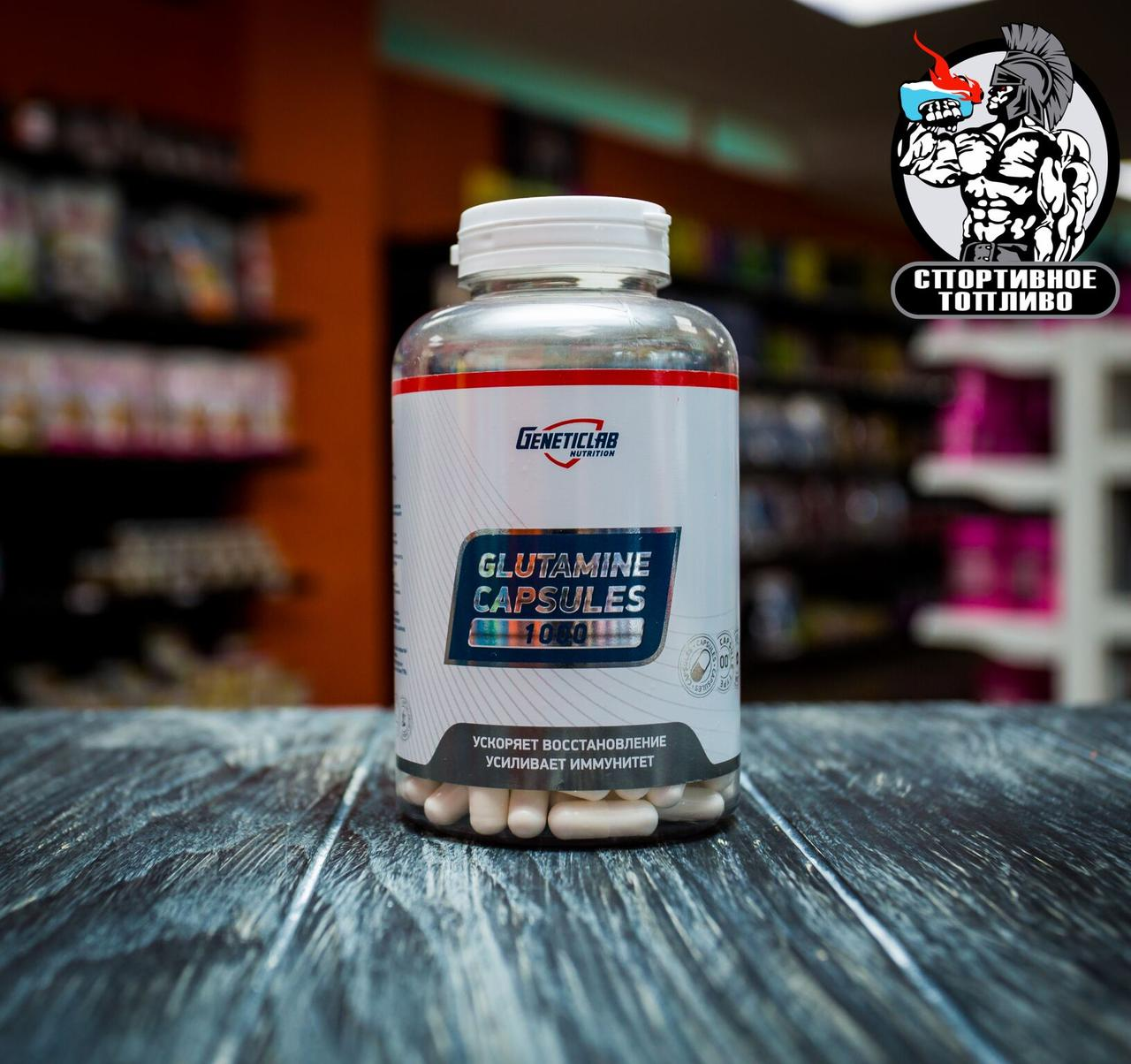 Geneticlab GLUTAMINE capsules 180гр/90порций