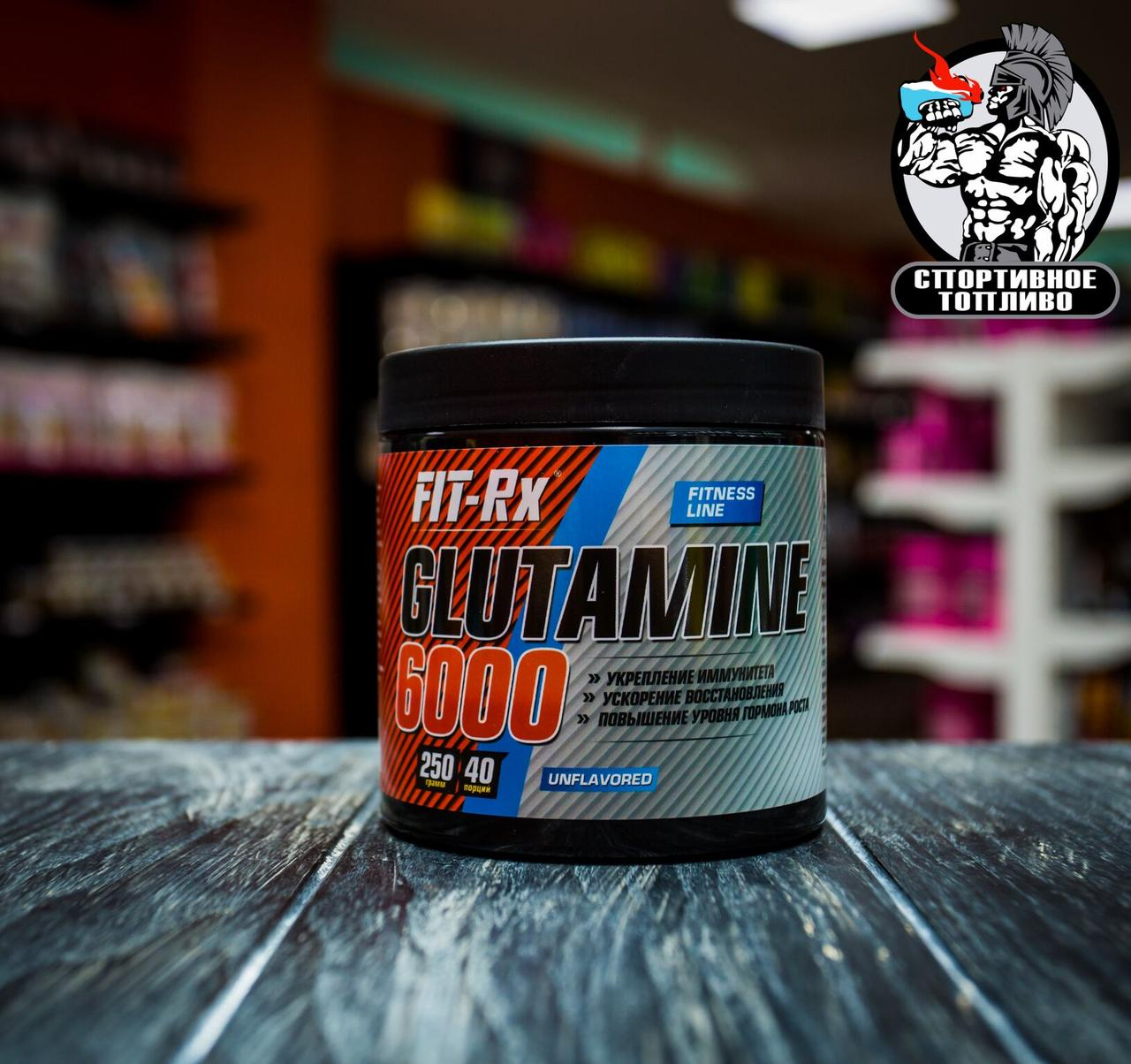 Fit-Rx - Glutamine 6000 (250гр)