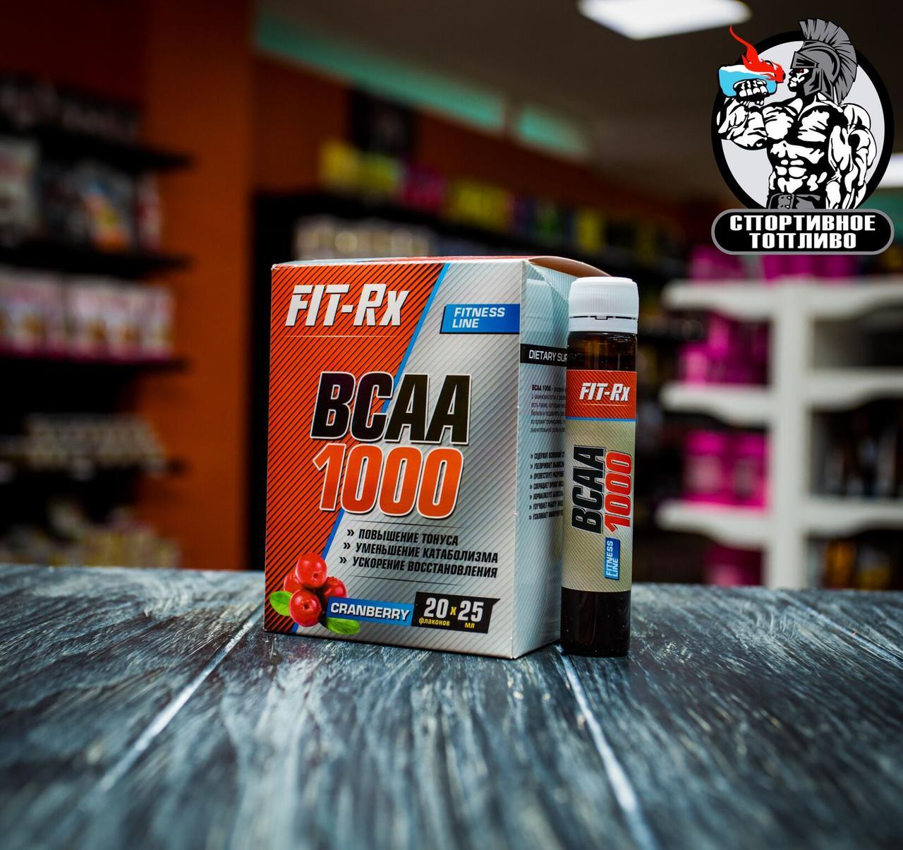 Fit-Rx - BCAA 1000 (20ампул)