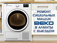 Выезд + Диагностика сушильной машины (барабана) Beko/Беко