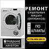 Чистка сушильной машины (барабана) Hotpoint-AristonХотпоинт-Аристон