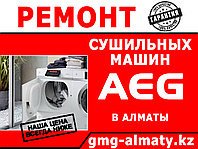 Замена Рекуператора сушильной машины (барабана) Indesit/Индезит