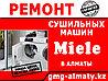 Замена Пускового Конденсатора сушильной машины (барабана) AEG/АЕГ