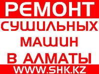 Замена Пускового Конденсатора сушильной машины (барабана) Beko/Беко