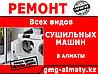 Замена Пускового Конденсатора сушильной машины (барабана) Bosch/Бош