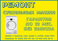 Замена Пускового Конденсатора сушильной машины (барабана) Electrolux/Электролюкс