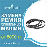 Замена Ремня сушильной машины (барабана) Electrolux/Электролюкс