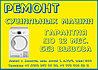 Замена Опорного Ролика (1 Шт. ) сушильной машины (барабана) Hotpoint-AristonХотпоинт-Аристон