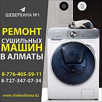 Замена Убл (Устройства Блокировки Люка) сушильной машины (барабана) Bosch/Бош