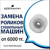 Замена Убл (Устройства Блокировки Люка) сушильной машины (барабана) Electrolux/Электролюкс