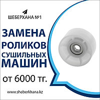 Замена Датчика Температуры сушильной машины (барабана) Hotpoint-AristonХотпоинт-Аристон