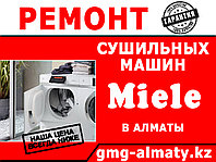 Замена Сенсора Влажности сушильной машины (барабана) Electrolux/Электролюкс