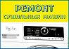 Замена Сенсора Влажности сушильной машины (барабана) Samsung/Самсунг