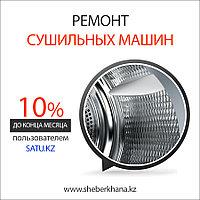 Замена Вентилятора сушильной машины (барабана) Bosch/Бош