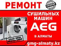 Замена Помпы сушильной машины (барабана) AEG/АЕГ