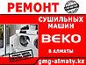 Замена Помпы сушильной машины (барабана) Beko/Беко